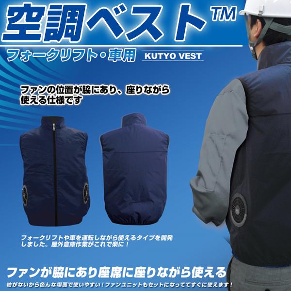 空調ベスト™(車・フォークリフト用/ハーネス対応)フルセット