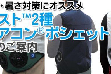 熱中症対策・暑さ対策にオススメの「空調ベスト™2種&空調エアコン®ポシェット」取り扱いのご案内