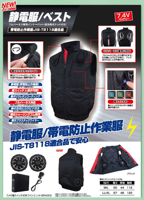 胸スイッチ式 空調ベスト® フルセット 静電服(帯電防止作業服/JIS-T8118適合品)